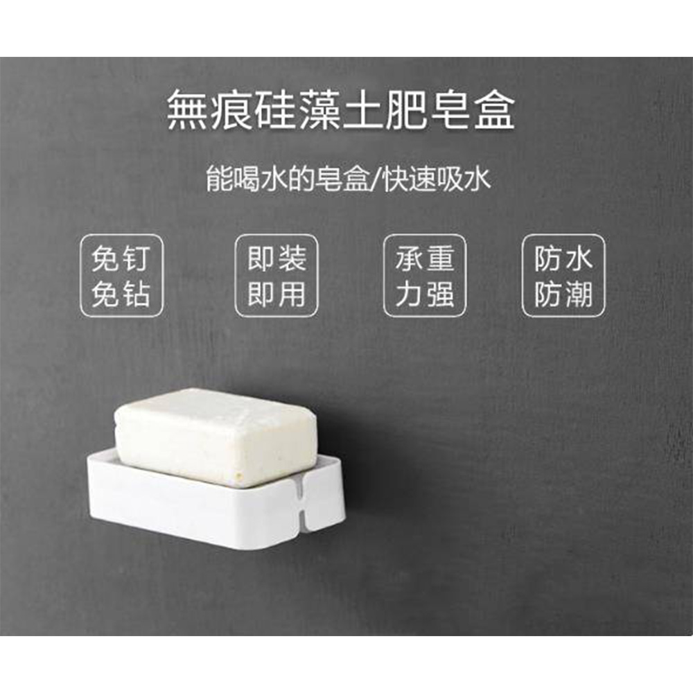 (2個1組)免打孔硅藻土肥皂盒