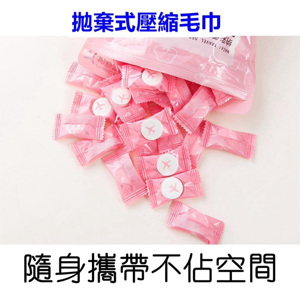(2包1組)拋棄式壓縮毛巾(50入/包) 拋棄式毛巾