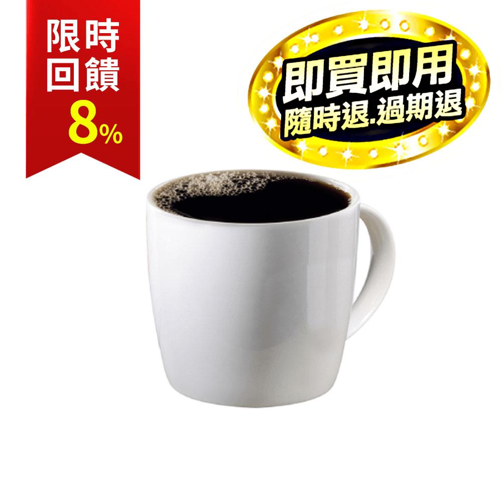 星巴克大杯美式咖啡(熱) 喜客券