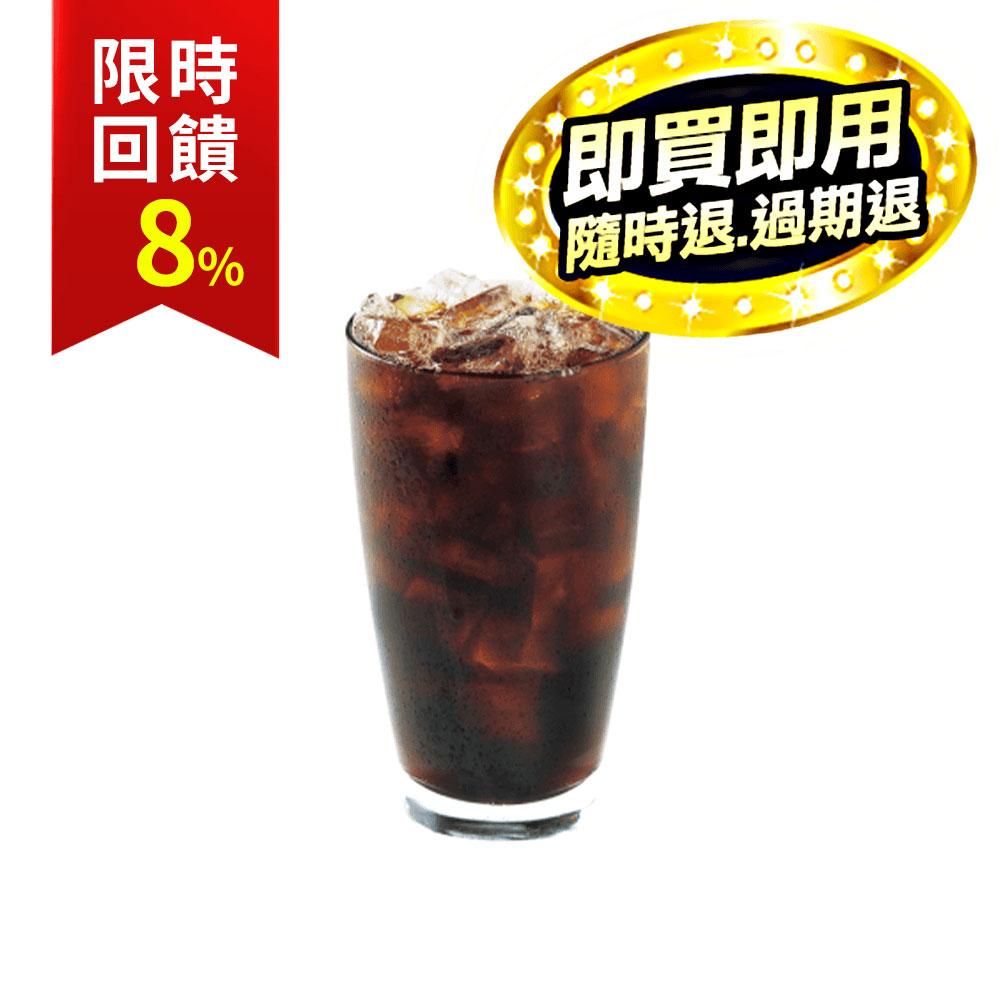 星巴克大杯美式咖啡(冰) 喜客券