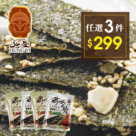 弘益海苔脆片★酥脆好味【任選3件$299】