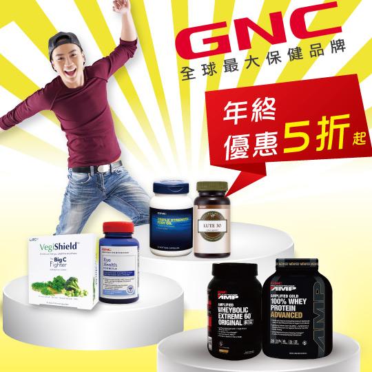 【專屬企業獨享價】GNC運動保健年終慶