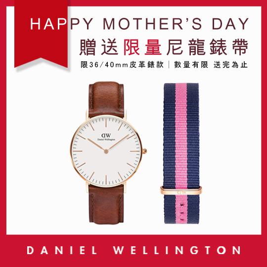【DW Daniel Wellington】感恩回饋獻禮贈★NATO帆布錶帶