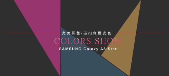 (複製)Xmart for SAMSUNG Galaxy J8 完美拼色磁扣皮套