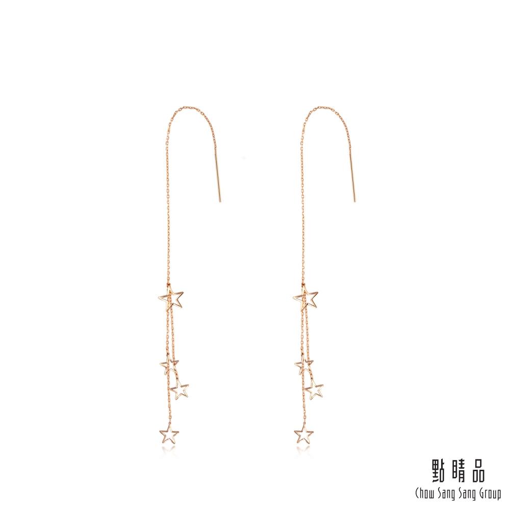 【限量65折】點睛品 18K玫瑰金 星形垂墜造型耳環