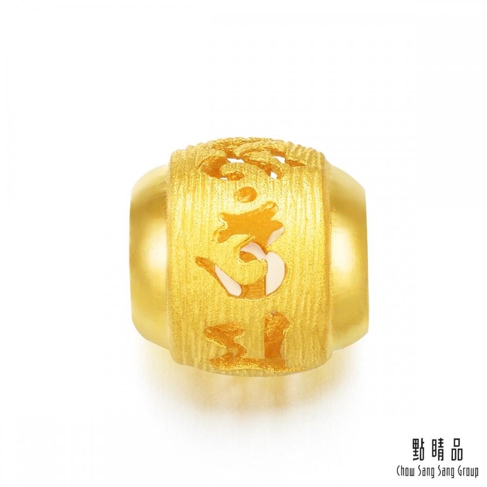 點睛品 六字大明咒轉運珠黃金吊墜-計價黃金