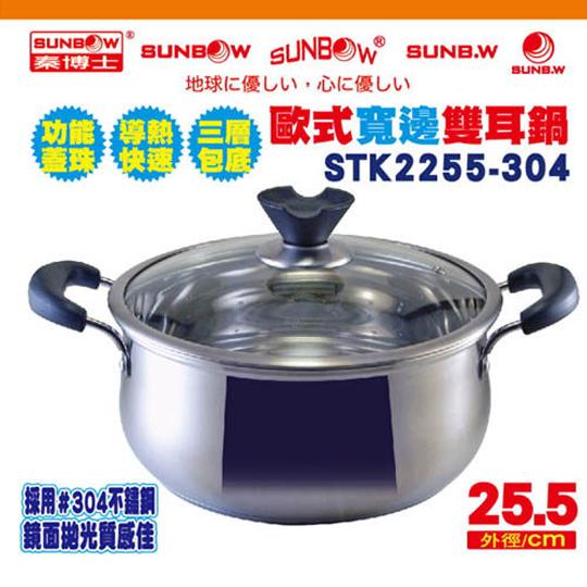 【秦博士】304不鏽鋼歐式寬邊雙耳鍋 STK2255-304