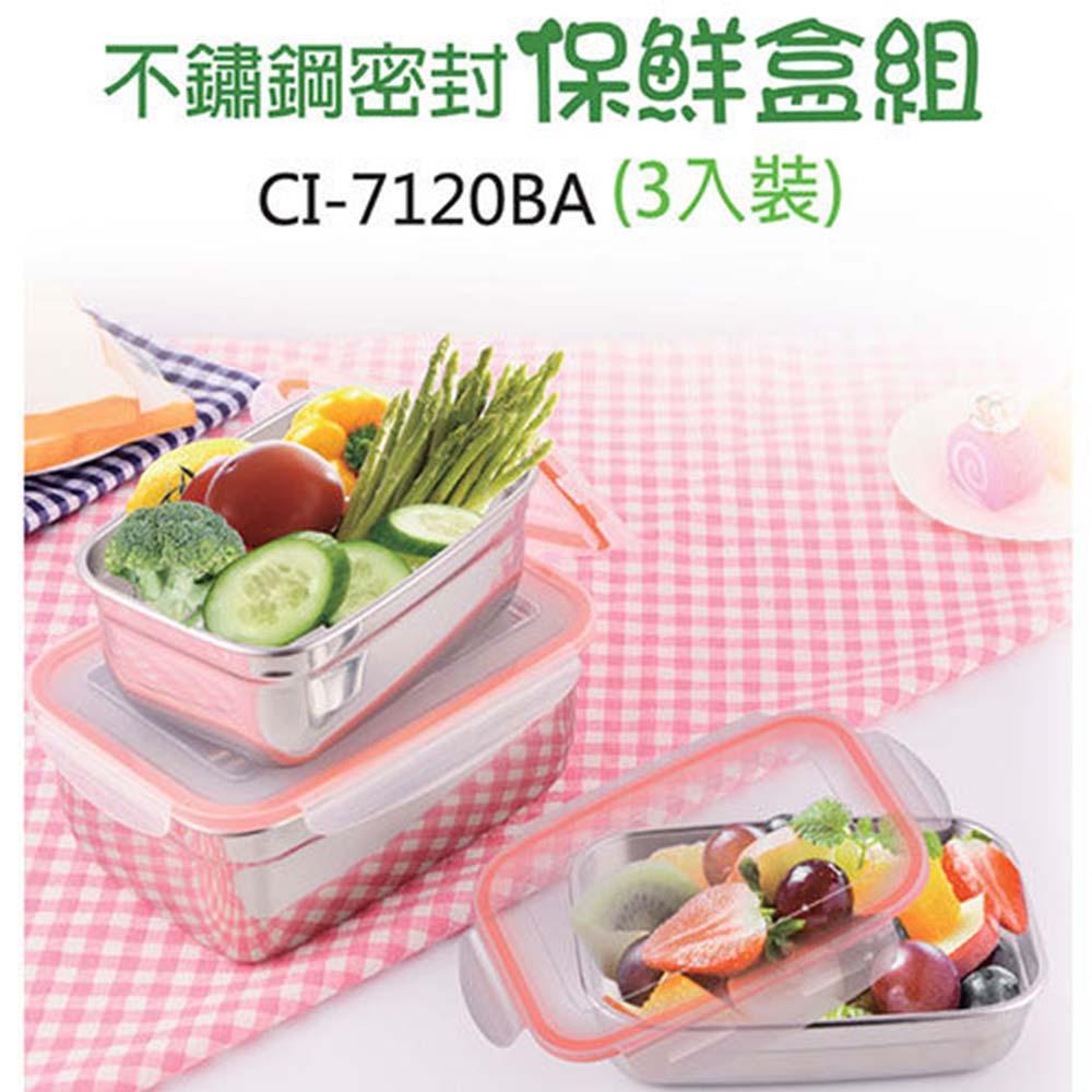 鵝頭牌 304不鏽鋼密封保鮮盒組CI-7120BA(700+1150+2000ML)