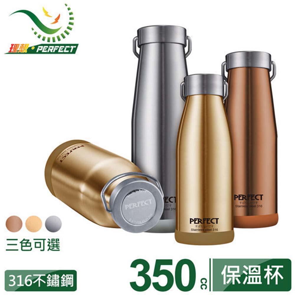 理想PERFECT 日式316真空保溫杯350ml-台灣製造