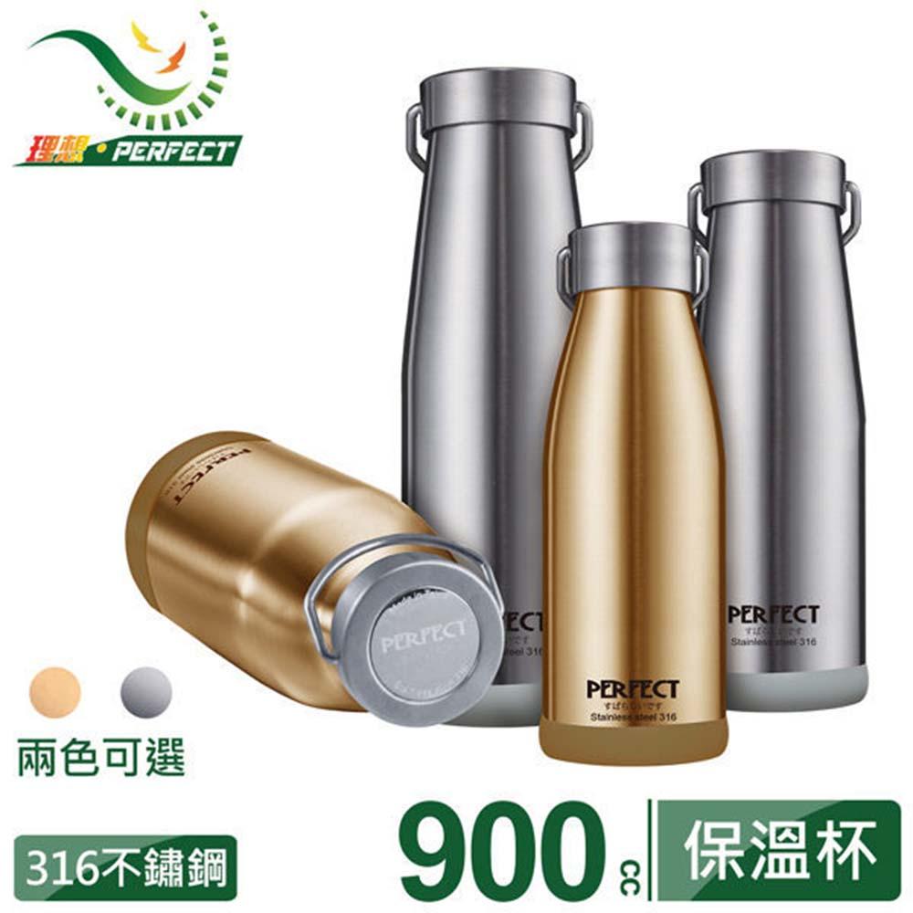 理想PERFECT 日式316真空保溫杯900ml-台灣製造