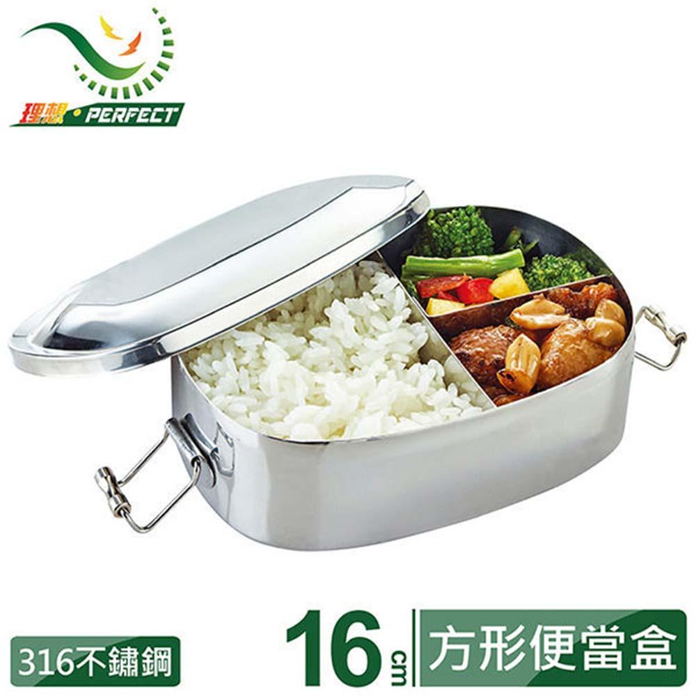 理想PERFECT 極緻316方型便當盒16cm兩入-台灣製造