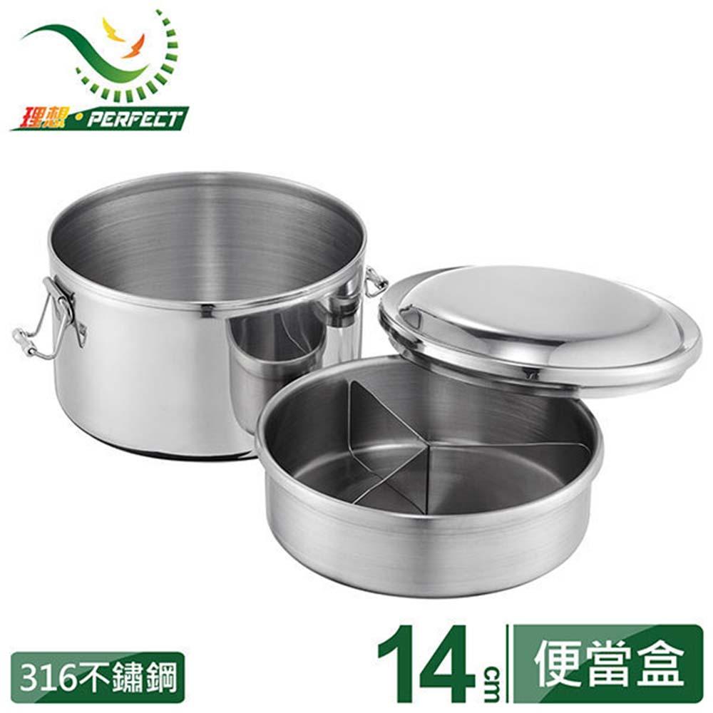 理想PERFECT 極緻316雙層圓形便當盒14cm-台灣製造