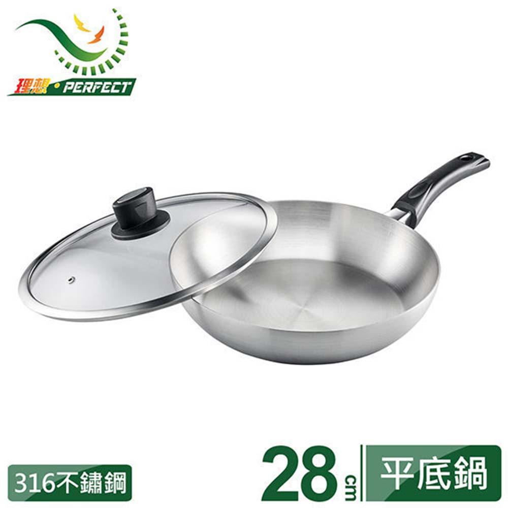 理想PERFECT 金緻316七層平底鍋(有蓋)28cm