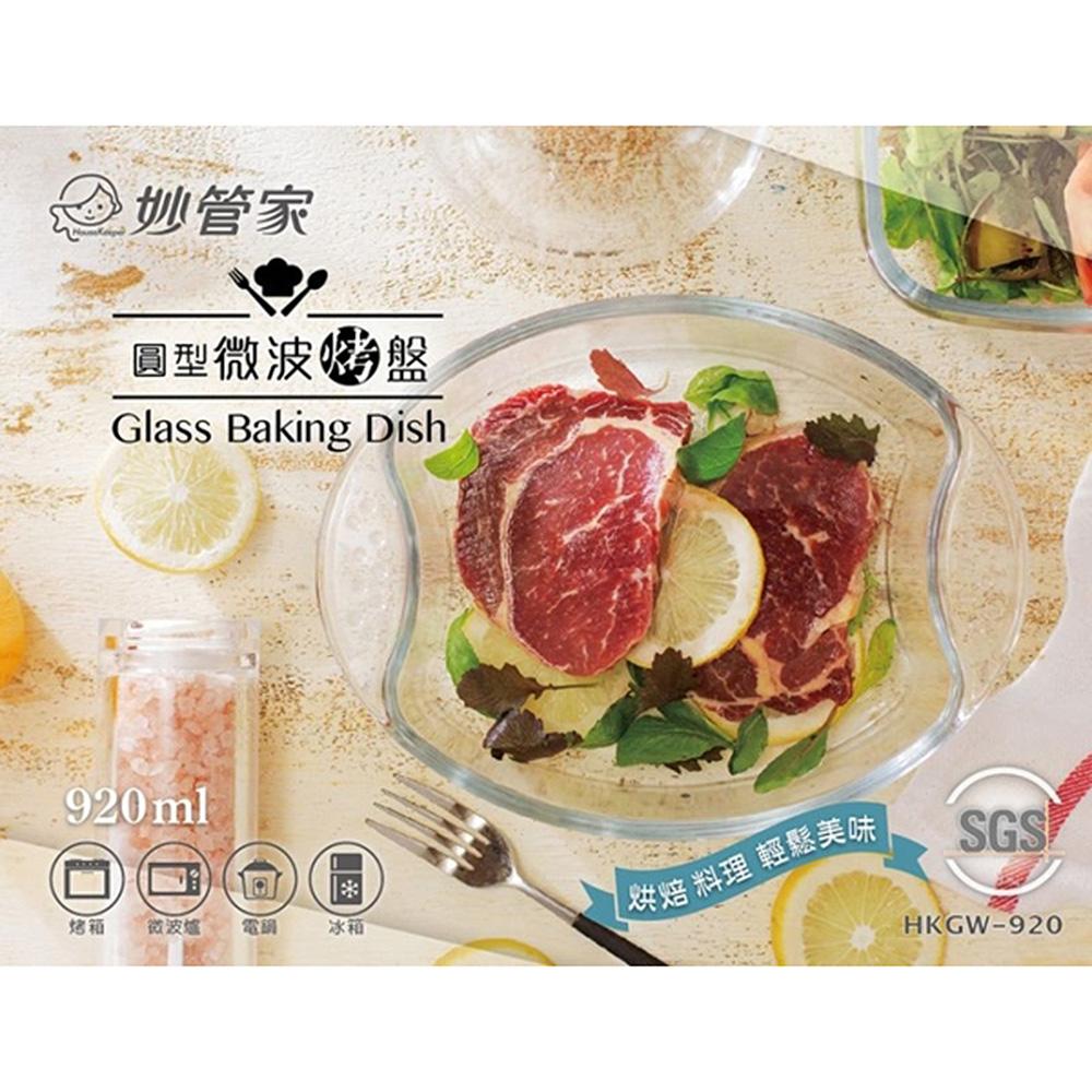 妙管家 圓形微波烤盤920ml HKGW-920