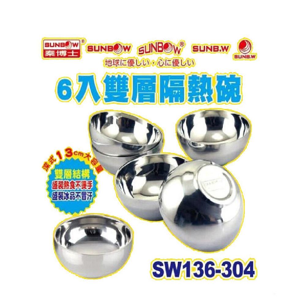秦博士 304不銹鋼13cm雙層隔熱碗6入 SW136