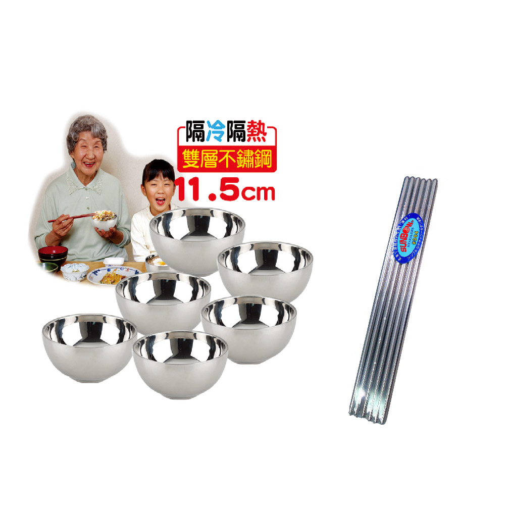 秦博士 304不銹鋼11.5cm雙層隔熱碗6入+6雙304筷子 SW1156+SC2286-304
