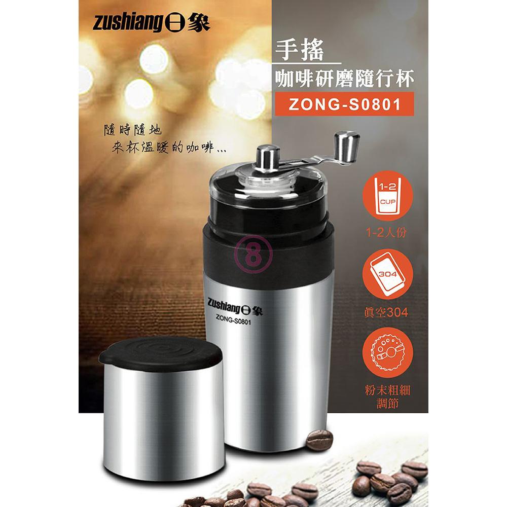 日象 手搖咖啡研磨隨行杯 ZONG-S0801