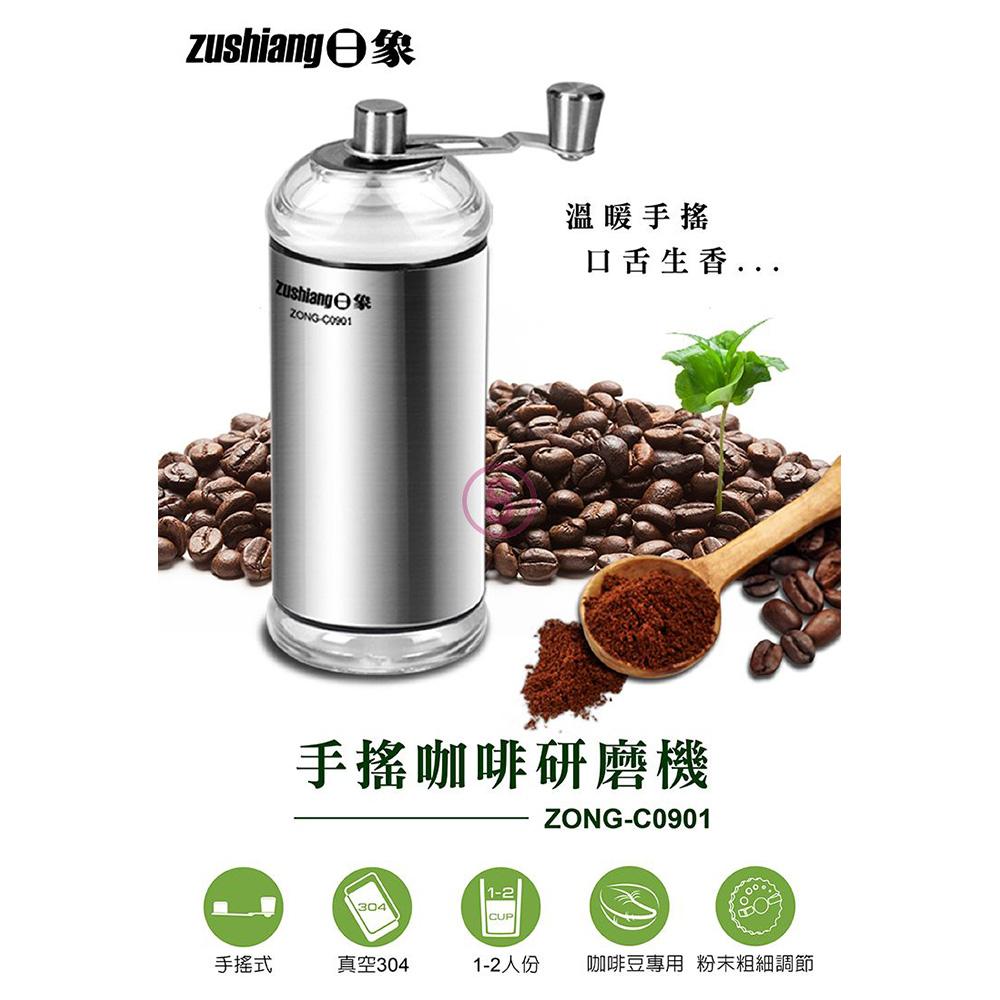 日象 手搖咖啡研磨隨行杯 ZONG-C0901