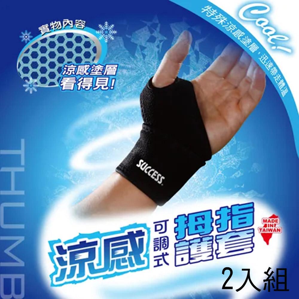 成功SUCCESS 涼感可調式拇指護套 S5140(2入組)