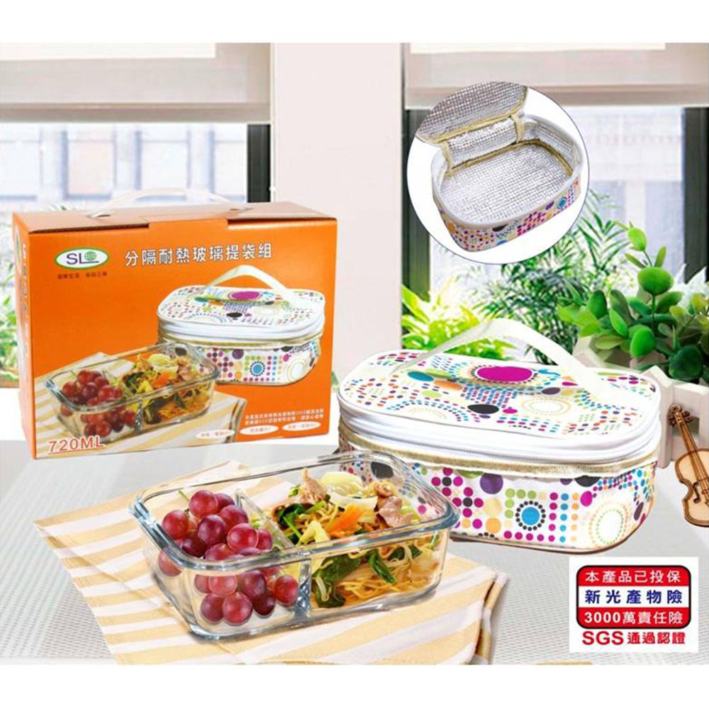 耐熱分隔玻璃保鮮盒+保溫袋 R-1700-1N