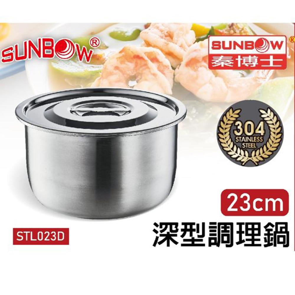 秦博士 23cm深型調理鍋 STL023D
