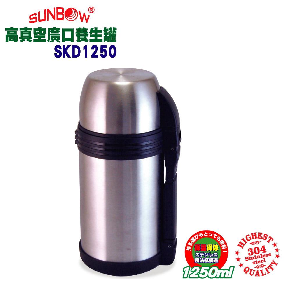 秦博士 內膽304不鏽鋼1250ml高真空廣口養生保溫保冷罐 SKD1250