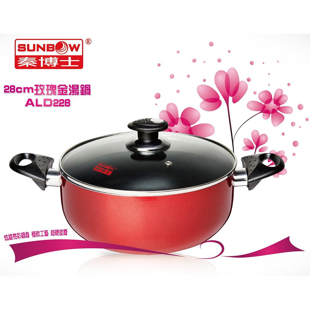 秦博士 28cm玫瑰金湯鍋 ALD228