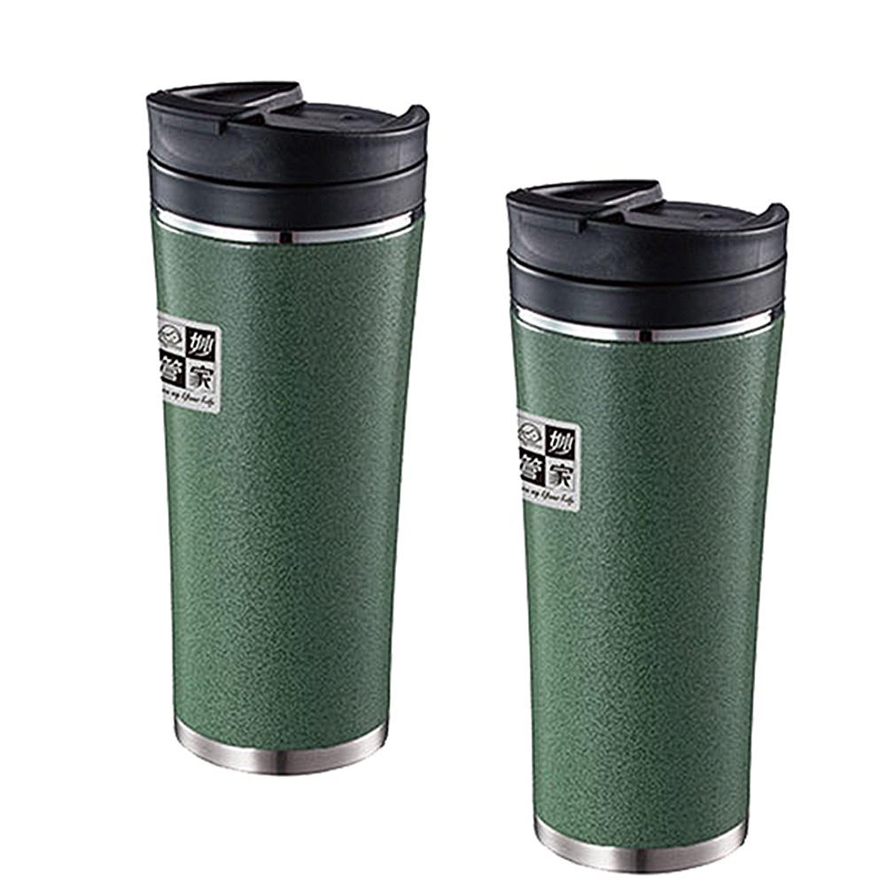 妙管家 真空304不鏽鋼咖啡杯540ml超值二入 HKVC-54