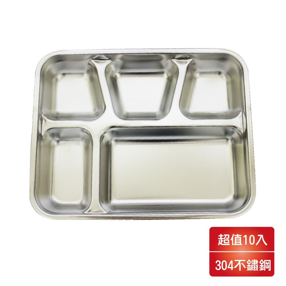 秦博士 304不鏽鋼五格餐盤10入-附蓋 SPL2318C