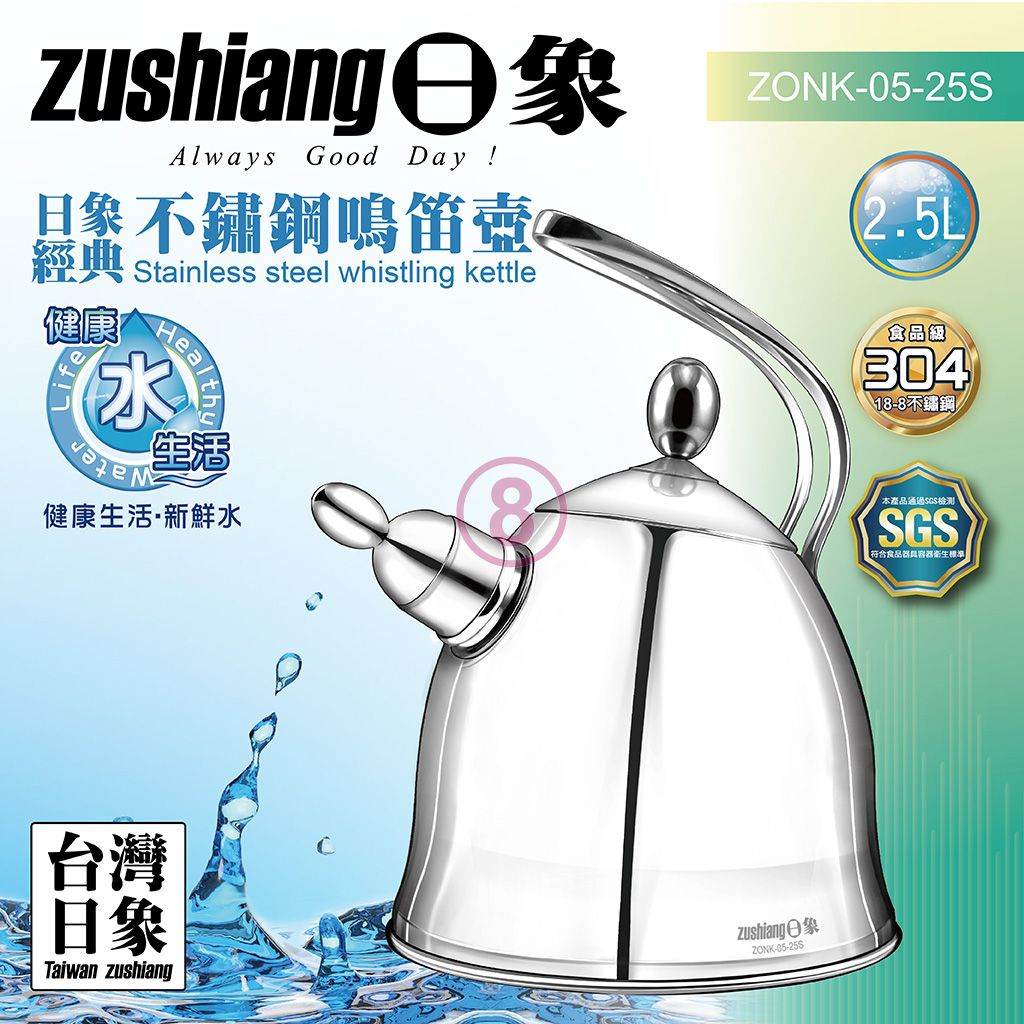 日象 經典不鏽鋼鳴笛壺2.5L ZONK-05-25S