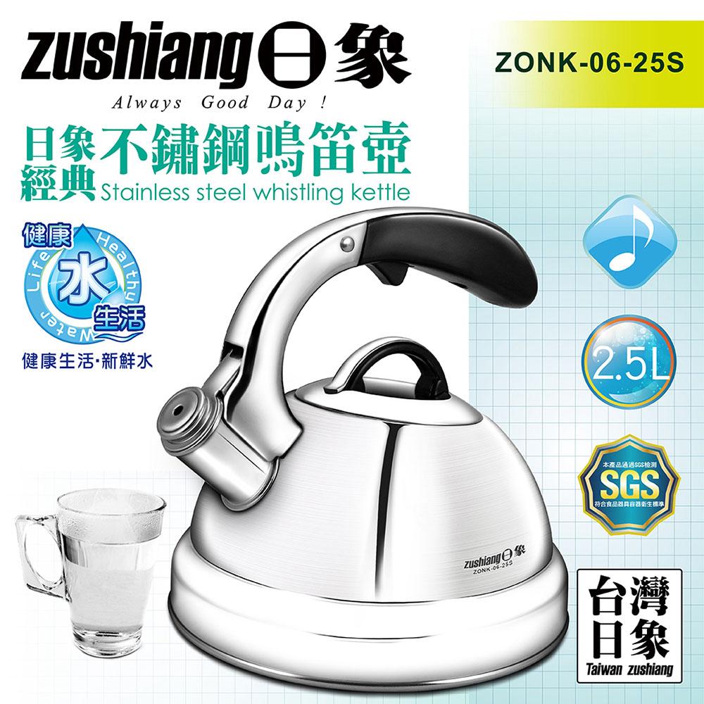 日象 經典不鏽鋼鳴笛壺2.5L ZONK-06-25S
