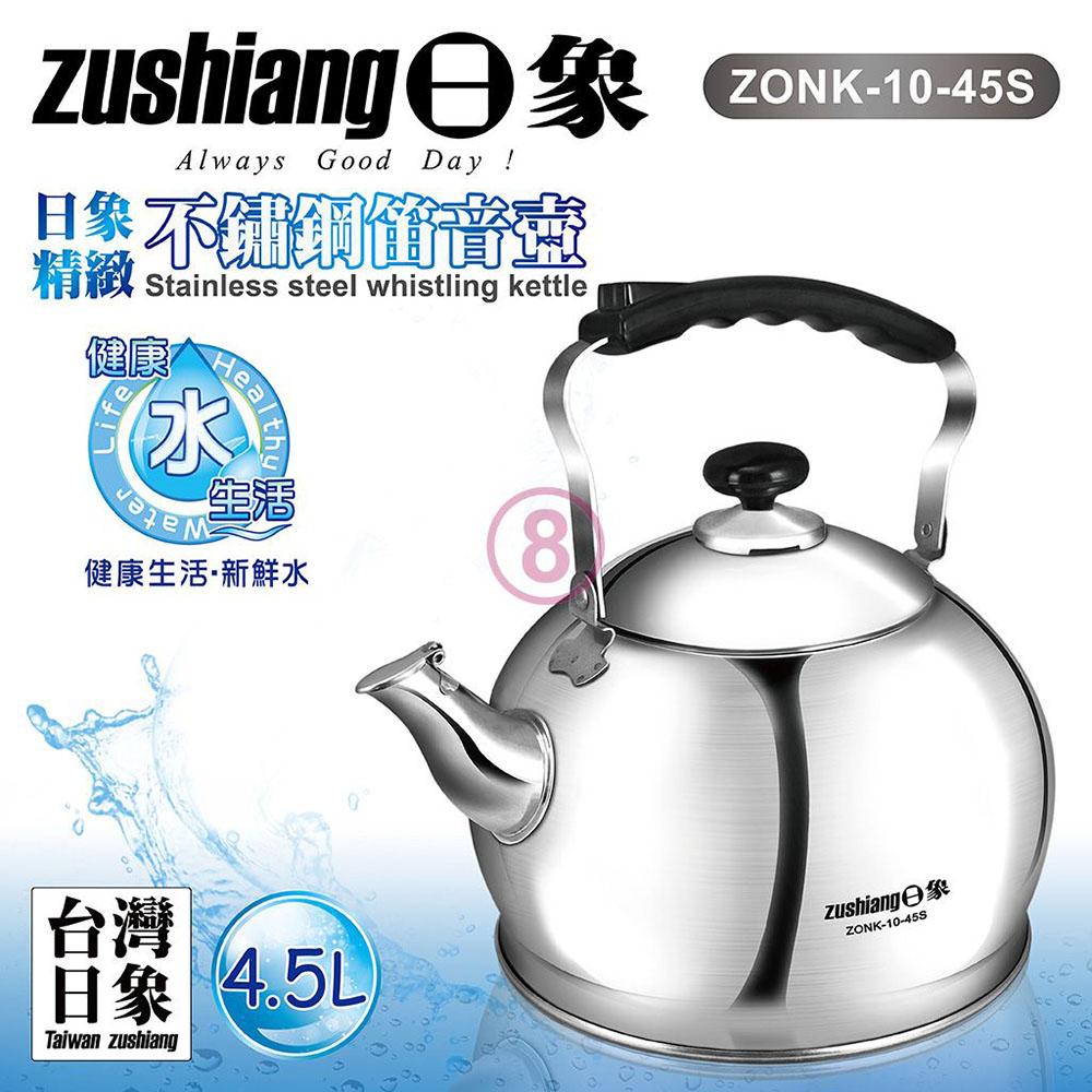 日象 精緻不鏽鋼笛音壺4.5L ZONK-10-45S