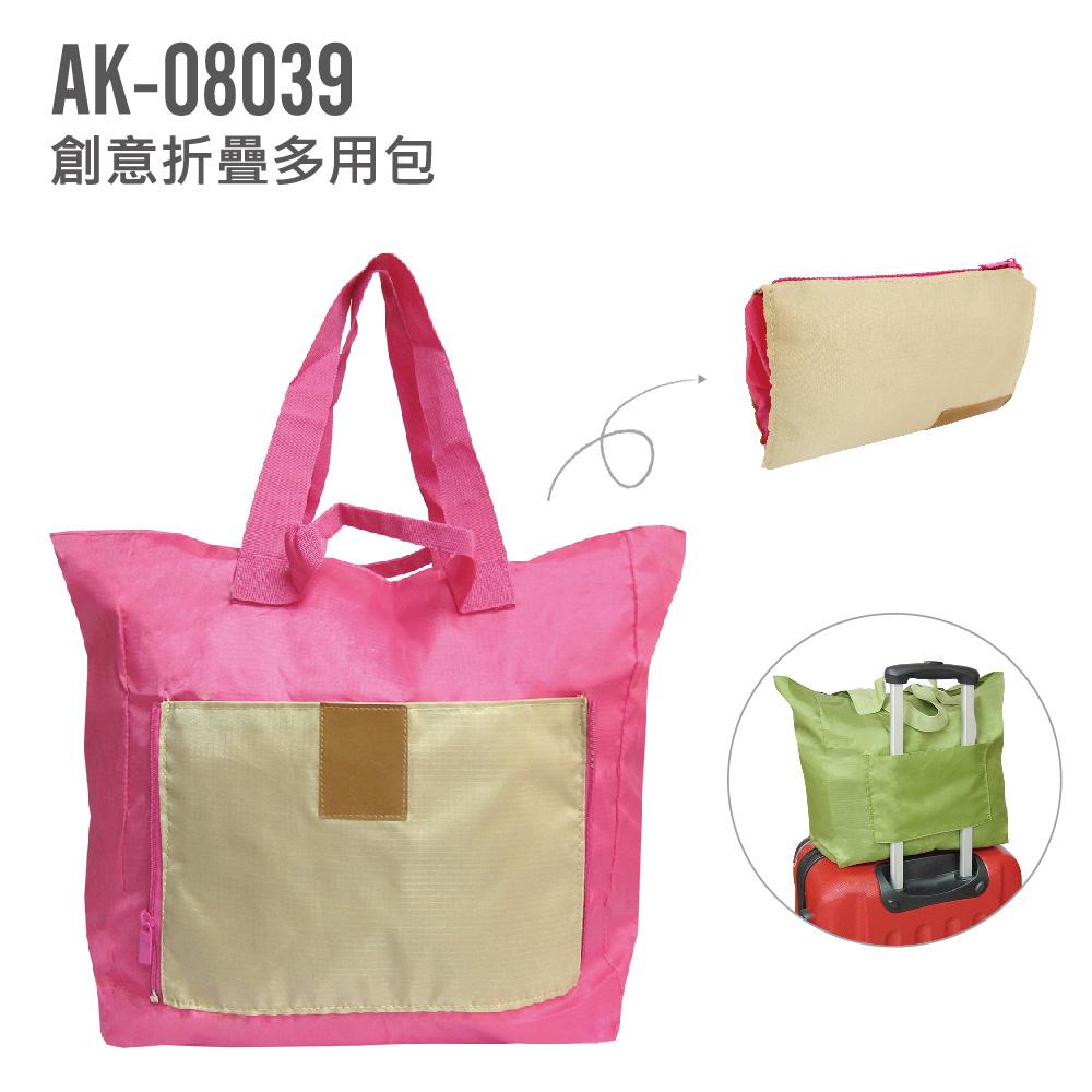 DOLEE 創意摺疊多用包(2入) AK-08039