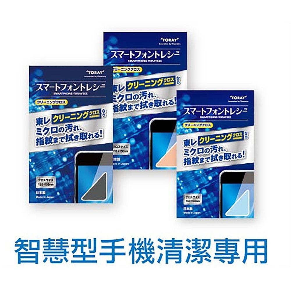 日本東麗 手機專用拭淨布(3色一組)