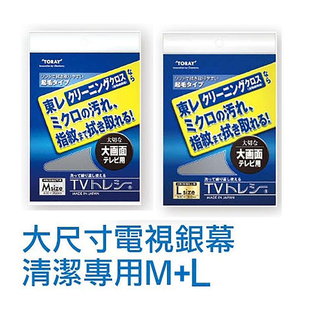 日本東麗 電視專用拭淨布(M+L一組)