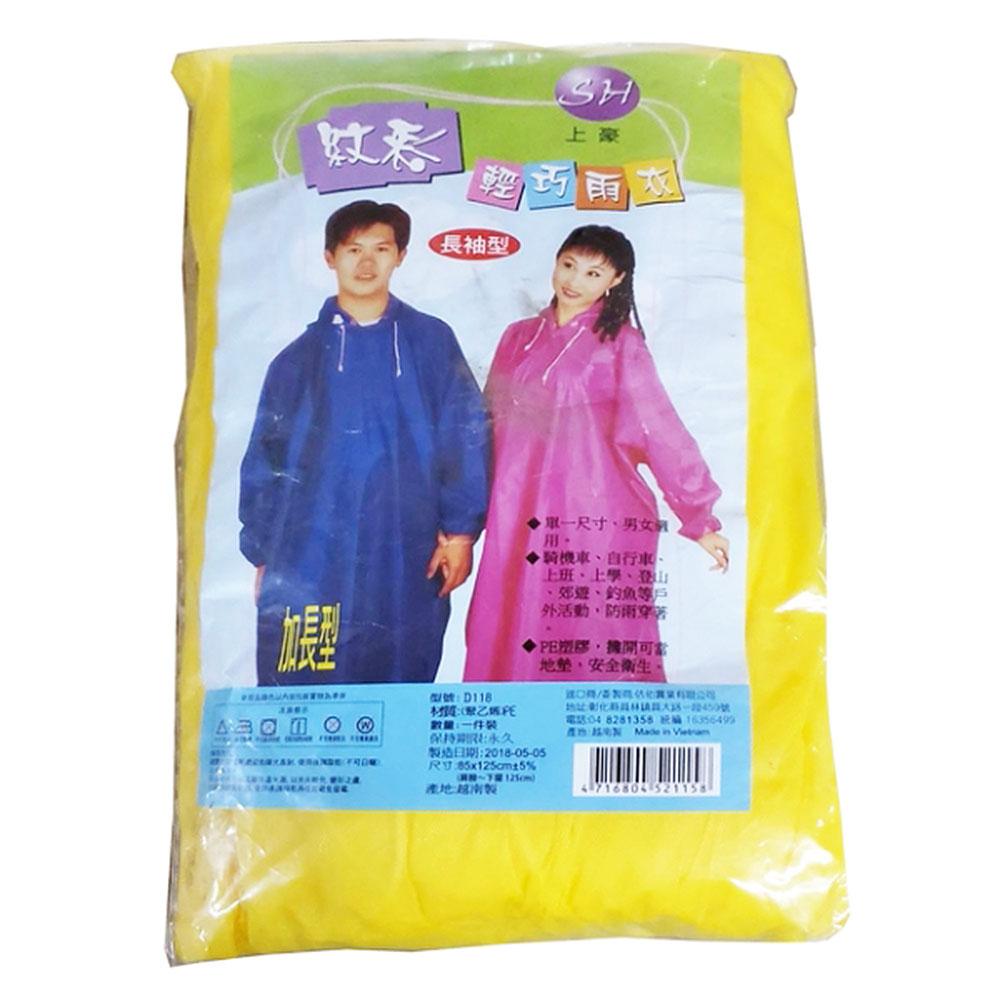 黃色輕便雨衣(150件)