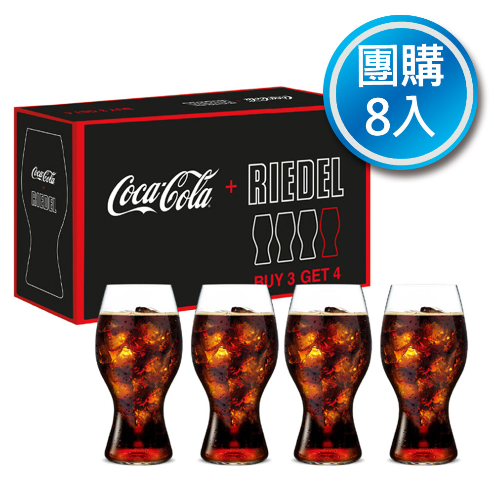團媽推薦【Riedel】可口可樂杯4入組x2(共8入)