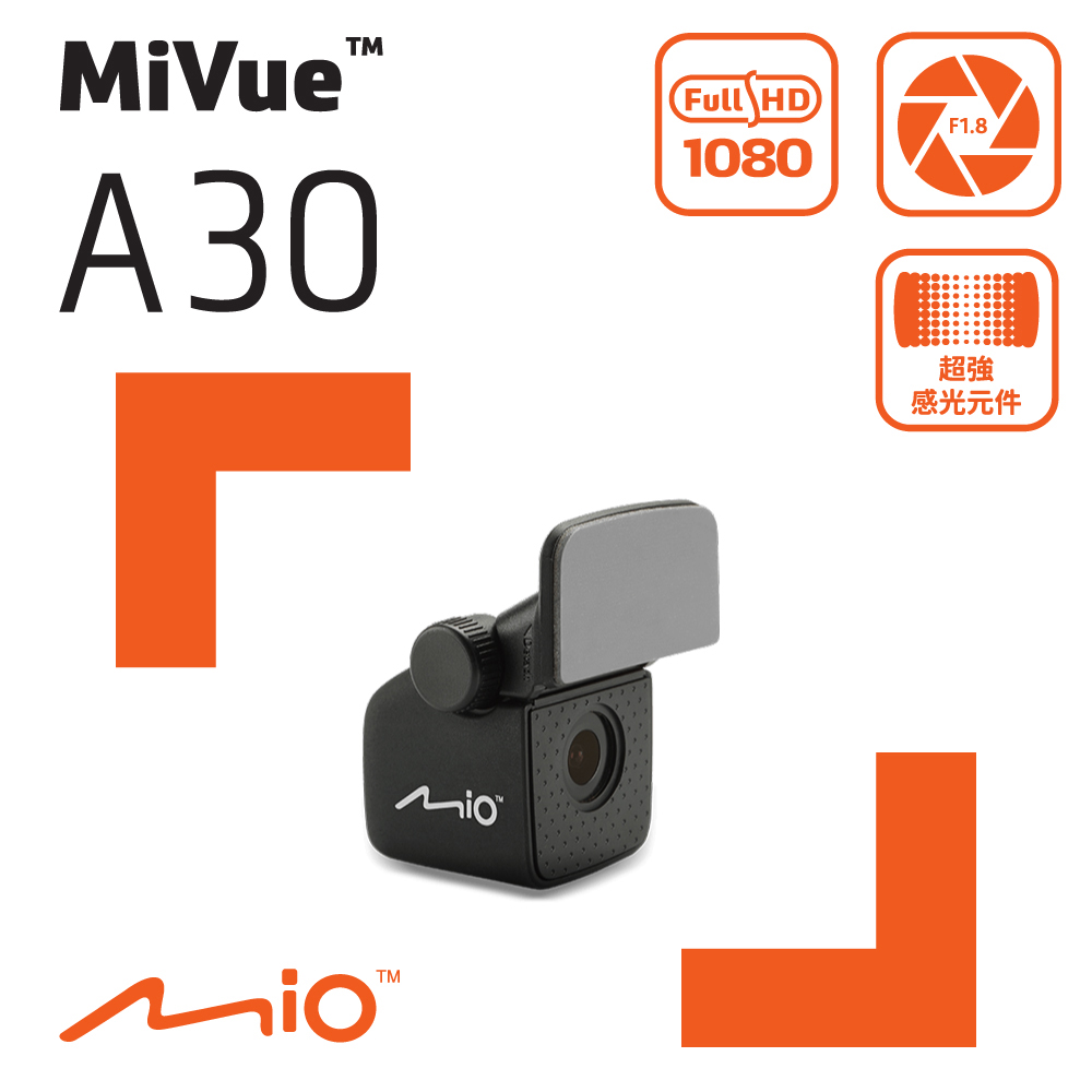 Mio MiVue A30 感光元件 後鏡頭 行車記錄器