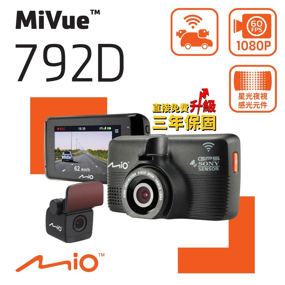 <送32G+三孔+收納網+手機指環+汽車掛勾>Mio MiVue™ 792D 前後SONY sensor WIFI GPS雙鏡頭行車記錄器