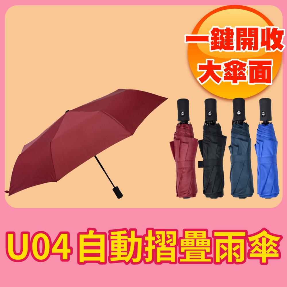 U04 【自動 折疊 雨傘】4色可選