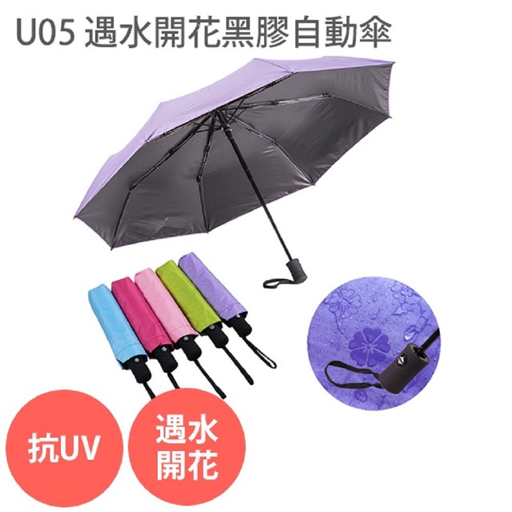 U05【遇水開花 黑膠 自動傘】 晴雨兩用 多色可選