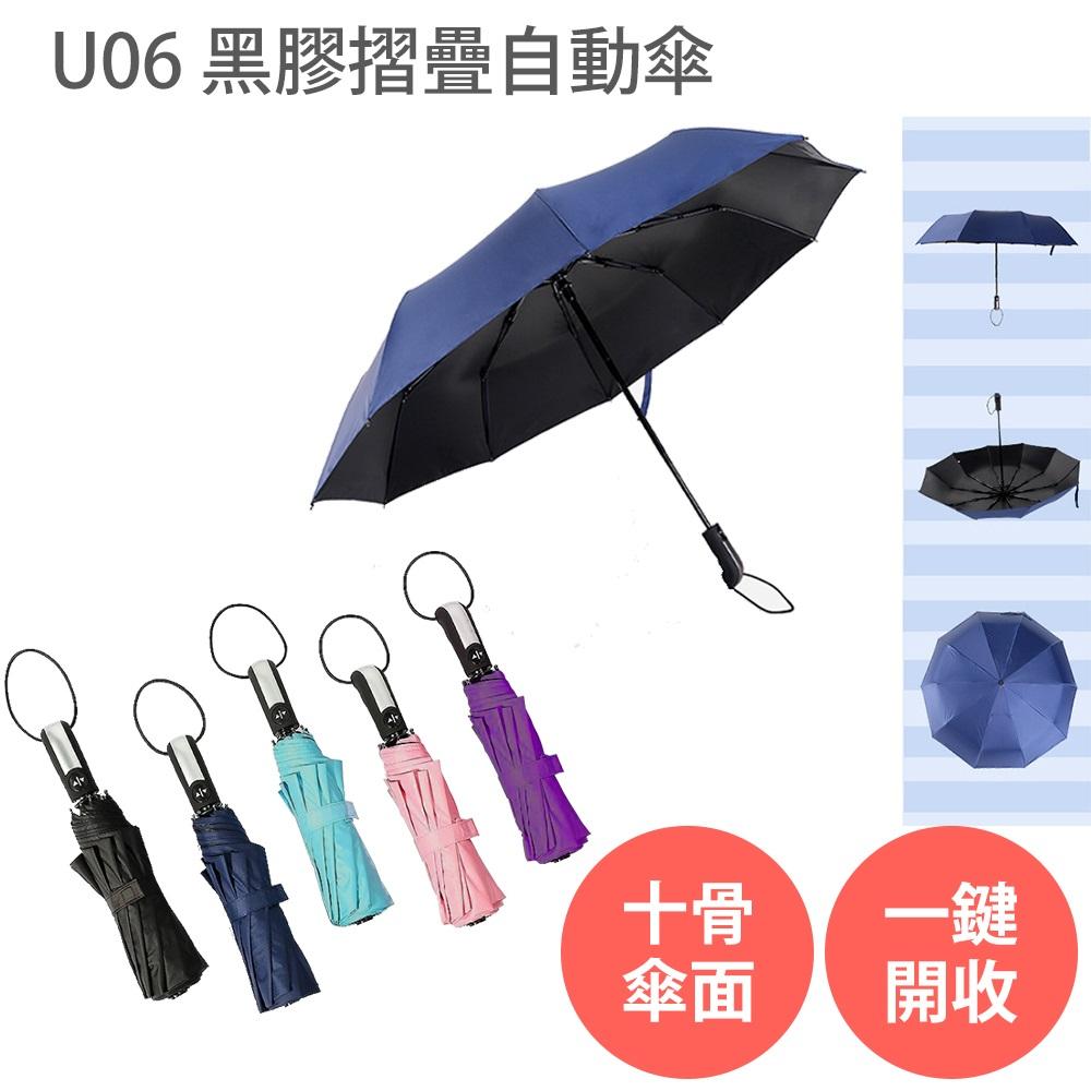 U06【十骨 黑膠 摺疊 自動傘】 晴雨兩用 多色可選