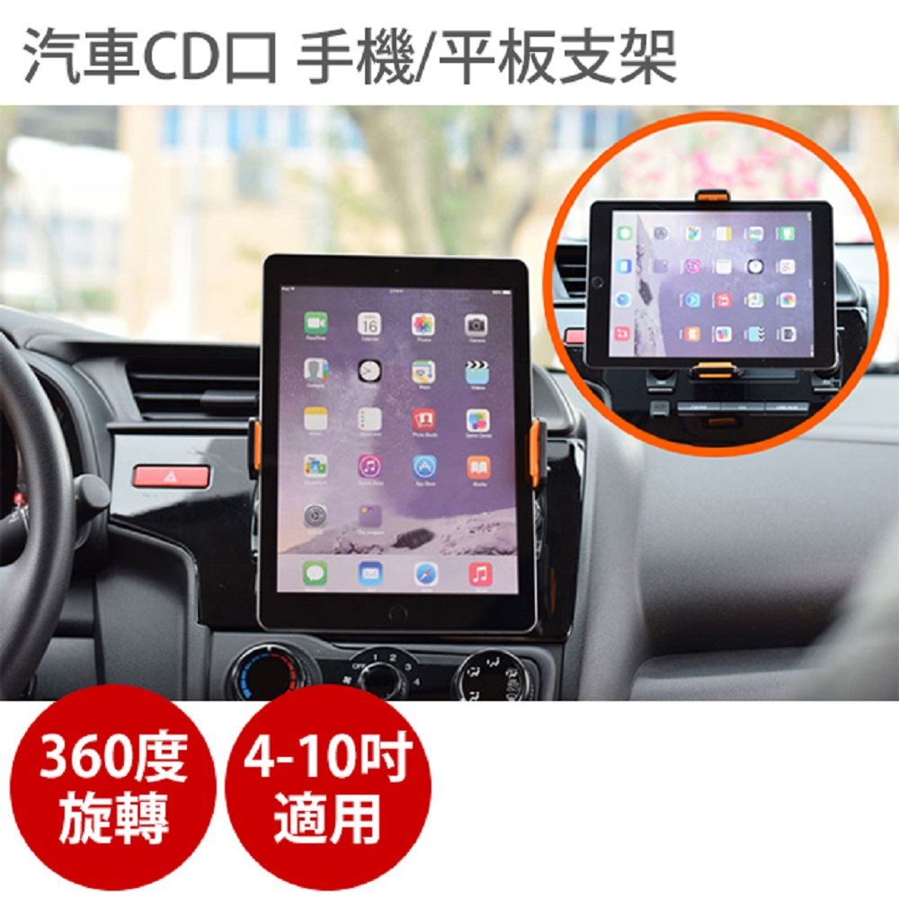 【汽車 CD口  導航/手機/平板支架】 360度旋轉 4-10吋適用 CD口支架 手機支架 CD架 車用手機架