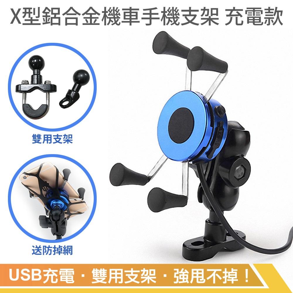 X型 鋁合金 機車自行車 各式車款【USB充電 送防掉網】 手機支架