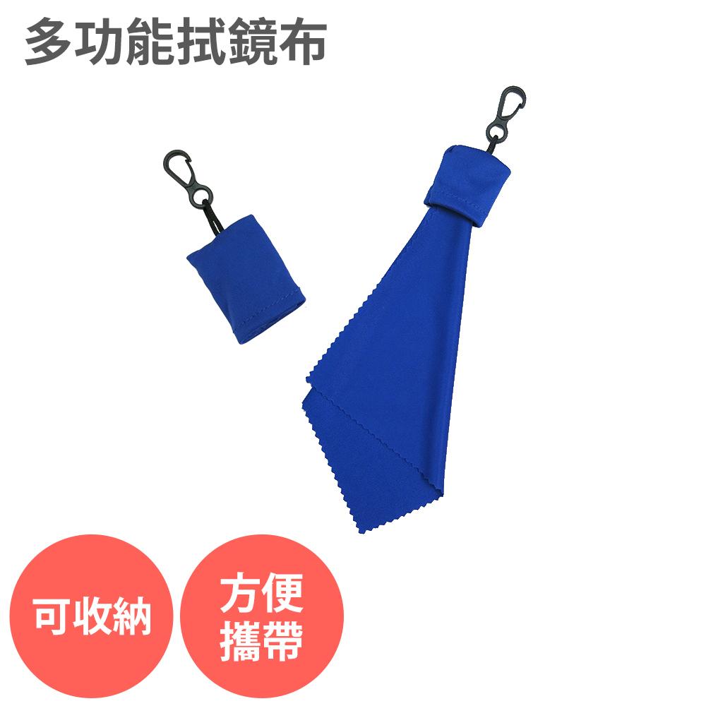 多功能【吊飾型 拭鏡布 兩入組】手機/鏡頭/眼鏡擦拭布 螢幕擦拭布