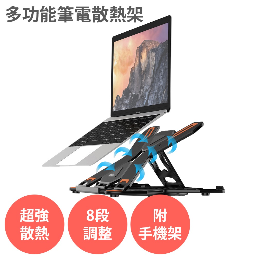 多功能【折疊式 筆電散熱架 附手機架】可八段調整 平板支架