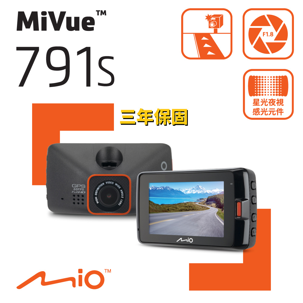 Mio MiVue™ 791S 星光頂級夜拍 GPS 行車記錄器<送32G高速記憶卡+拭鏡布+保護貼>