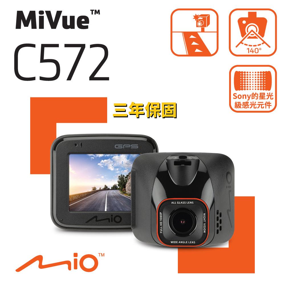 <贈32G高速卡+3M反光貼紙>Mio MiVue? C572 Sony星光級感光元件 GPS+測速 行車記錄器