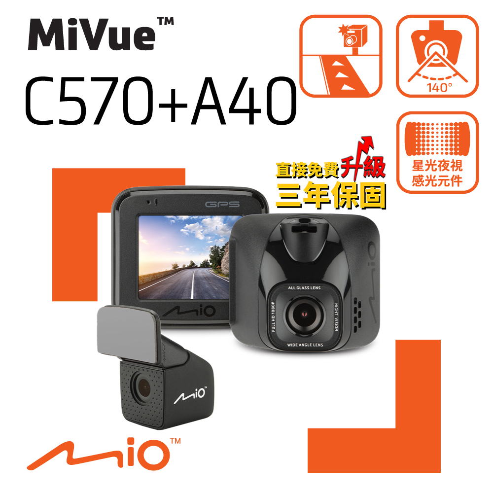<64G+3M反光貼+拭鏡布+CD口支架>Mio MiVue™ C570+A40 星光級夜拍 GPS+測速 雙鏡頭 行車記錄器