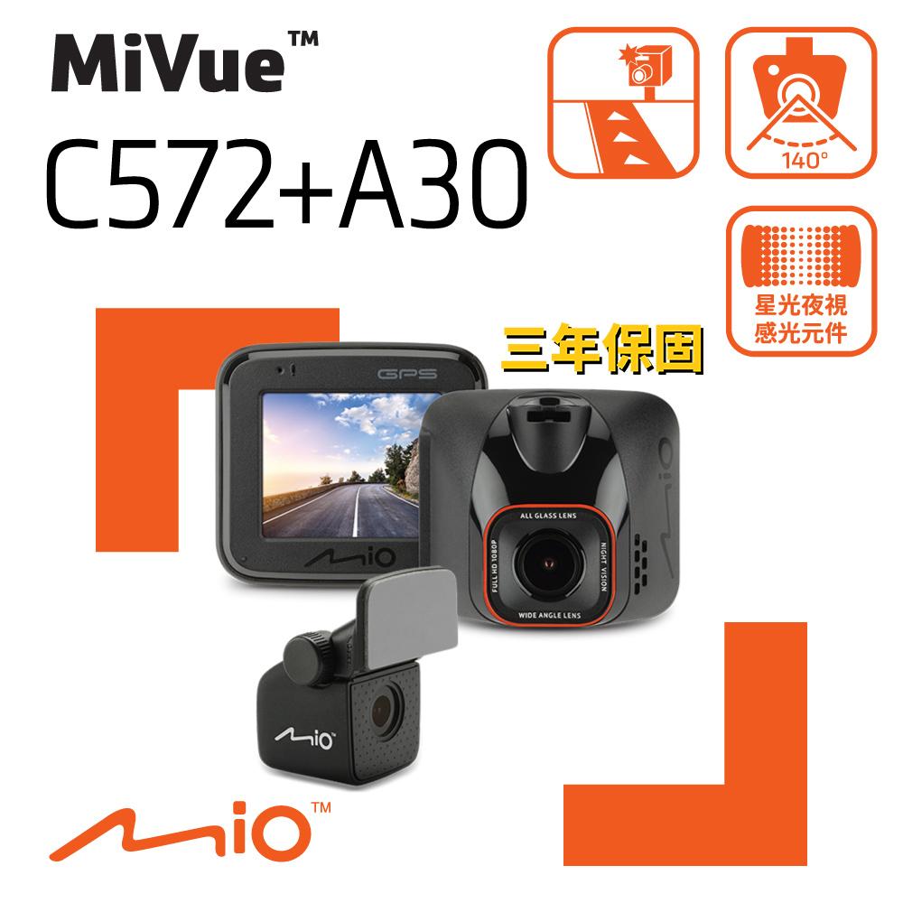 Mio MiVue™ C572+A30 星光級夜拍 GPS+測速 雙鏡頭 行車記錄器<送32G+3M反光貼+拭鏡布+CD口支架>